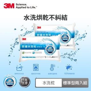 【3M】新一代可水洗36次不糾結防蹣水洗枕-標準型(超值兩入組)