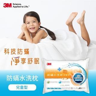 【3M】新一代可水洗36次不糾結防蹣水洗枕-兒童型(附純棉枕套)