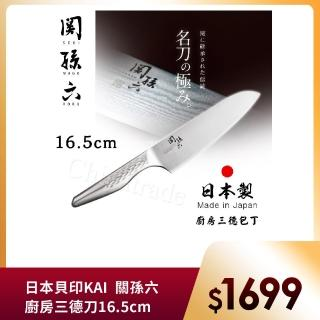 【日本貝印KAI】日本製-匠創名刀關孫六 流線型握把一體成型不鏽鋼刀15cm(廚房小刀)
