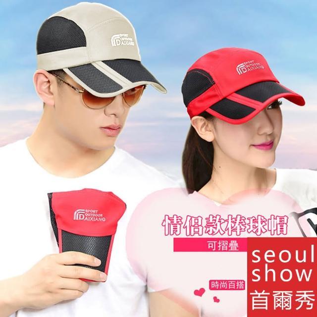 【seoul show】男女可摺疊運動遮陽棒球帽II 7色(防曬遮陽)