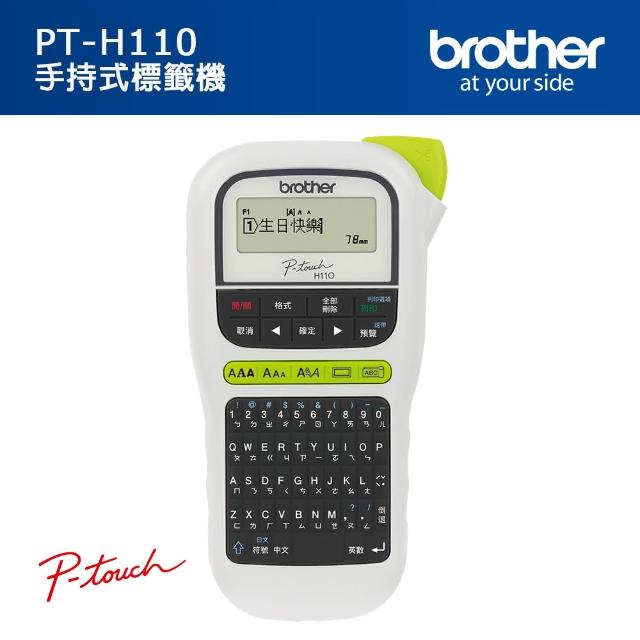 【Brother】PT-H110 手持式標籤機(速達)