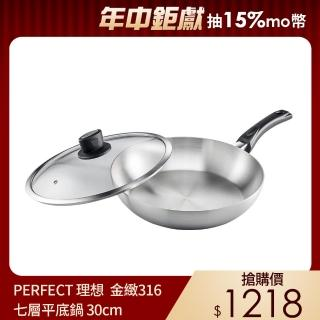 【PERFECT 理想】金緻316七層平底鍋 30cm單把附蓋