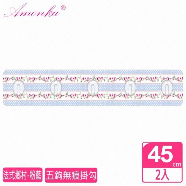【AMONKA】3R魔法五鉤神奇無痕掛勾(法式鄉村-粉藍2入)