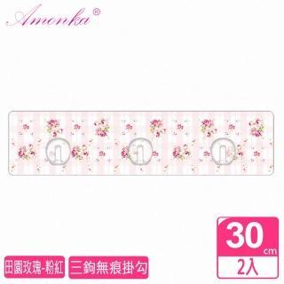 【AMONKA】3R魔法三鉤神奇無痕掛勾(田園玫瑰-粉紅2入)