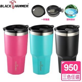 【義大利 BLACK HAMMER】316不鏽鋼超真空冰壩保冰保溫杯950ml-附開口杯蓋&密封杯蓋(三色可選)