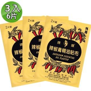 【金牌】嫦娥辣椒膏精油貼布(3入組)