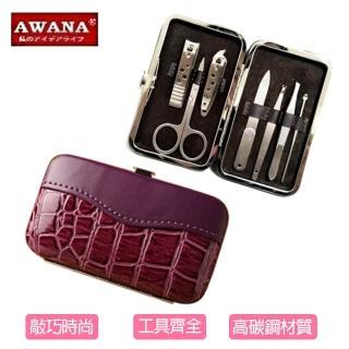 【AWANA】隨身輕巧框架仿真皮盒七件式修容美甲組(紫羅蘭色)