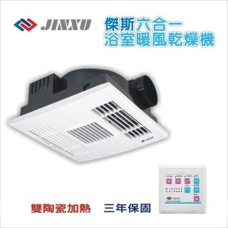【JIN XU傑斯】JS-61多功能浴室暖風機 線控110V(海外熱銷款)