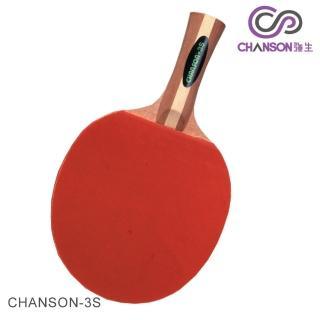 【強生CHANSON】3S號桌球拍(ㄧ組兩支)