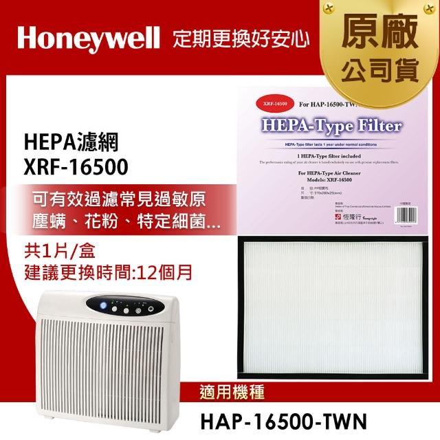 【美國Honeywell】HEPA 濾網XRF-16500 HEPA