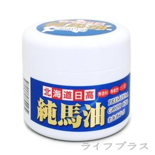 【日本製】日本北海道日高純馬油-120ml