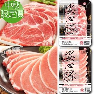 【台糖安心豚】梅花肉排、里肌肉排10盒任選(300g/盒)