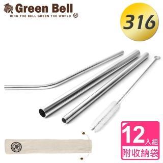 ~GREEN BELL綠貝~ 316不鏽鋼吸管 12入組 附收納袋