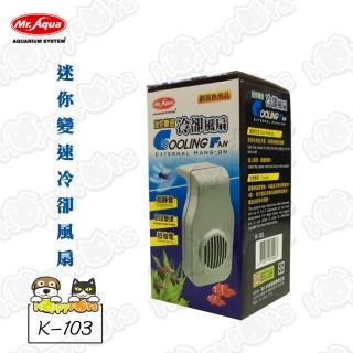【MR.AQUA】迷你變速冷卻風扇(K-103)