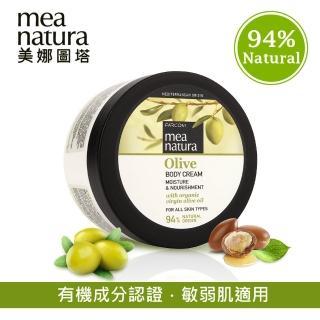 【mea natura 美娜圖塔】橄欖喚膚滋養霜250ml(歐盟有機成分認證)
