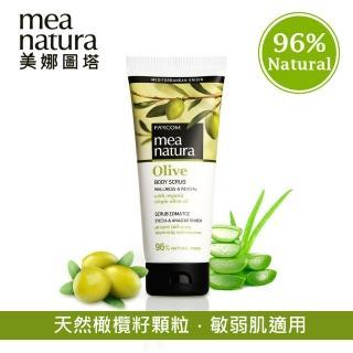 【mea natura美娜圖塔】橄欖去角質霜(歐盟有機認證)