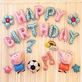 【生活King】歡樂佩佩豬生日氣球套餐(生日布置)