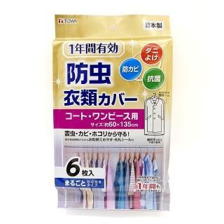 【日本製造TOWA】大衣防塵套60x135公分(1包6枚入)