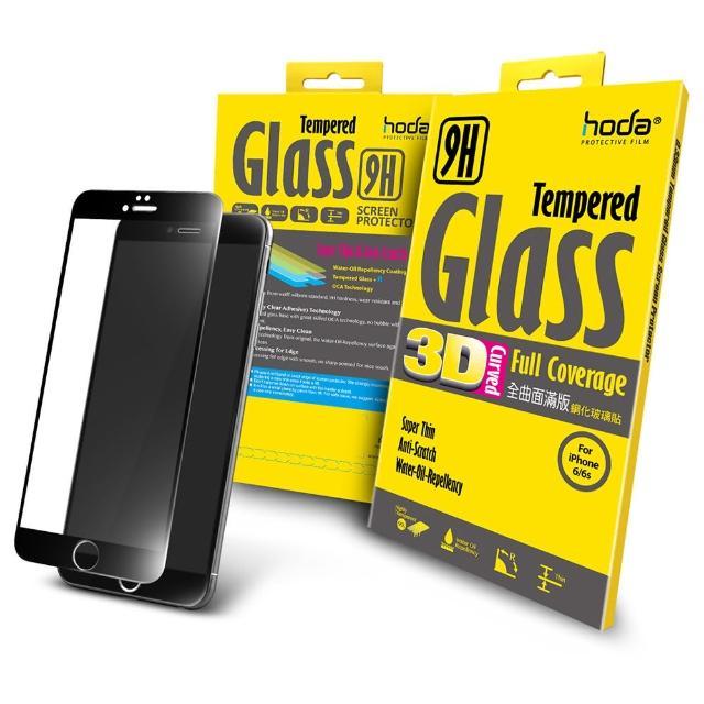 【hoda好貼】iPhone 6/6s 4.7吋 3D全曲面滿版玻璃保護貼(黑色)