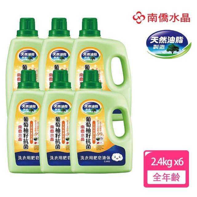 【南僑】水晶葡萄柚籽抗菌洗衣液体2.4kg x6瓶/箱(SGS檢驗抑 菌率99.99%)