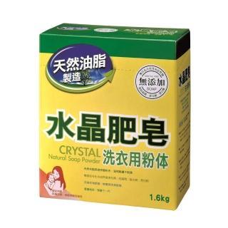 【南僑】水晶肥皂粉體1.6kg/盒(天然油脂製造 少泡沫好沖洗 高含皂量 用量更省)
