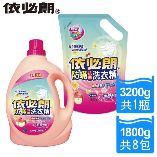 【依必朗】甜蜜香氛抗菌洗衣精1+8件組(3200g*1瓶+1800g*8包)