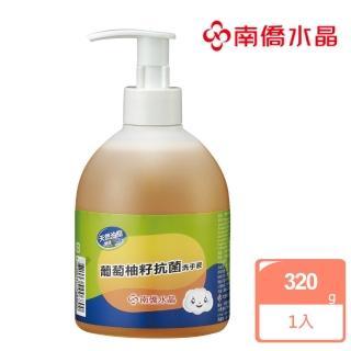 【南僑】水晶肥皂葡萄柚籽抗菌洗手液320g/瓶(防疫必備-SGS檢驗抑 菌率99.99%)
