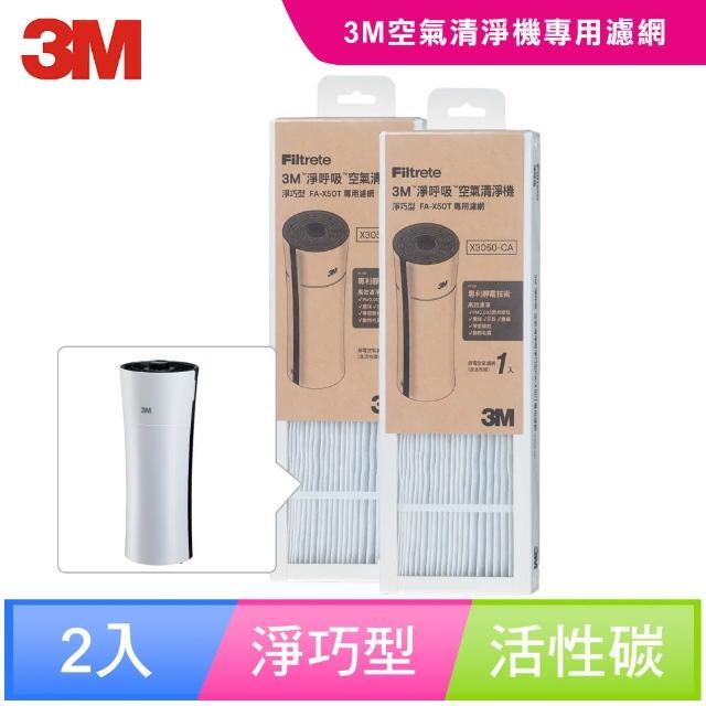 【3M】FA-X50T淨巧型空氣清淨機活性碳濾網X3050-CA(超值2入組)