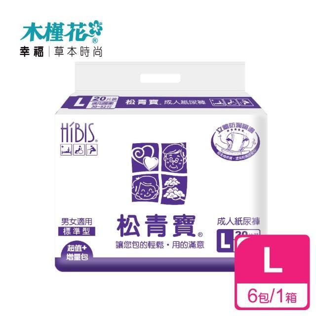 【HIBIS松青寶】成人紙尿褲:標準型L-20片x6包-箱購(立體防漏、親膚透氣)/