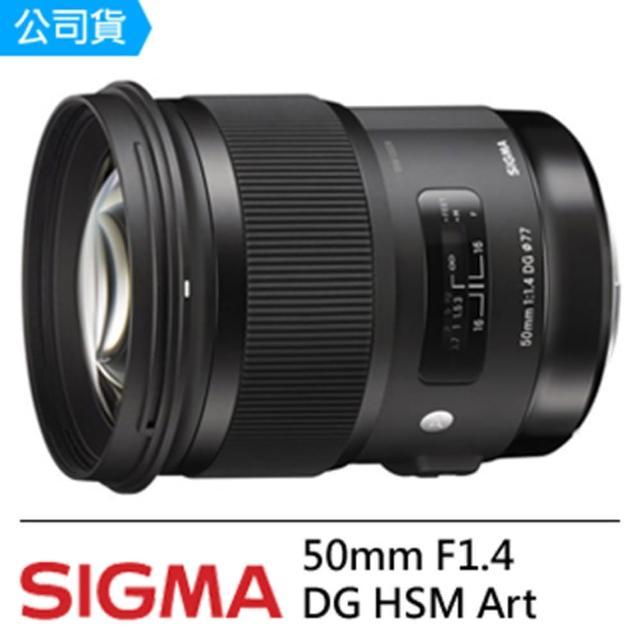 【SIGMA】50mm F1.4 DG HSM Art(公司貨)