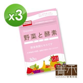 【菁禾GENHAO】野菜酵素 3袋(30粒/袋)