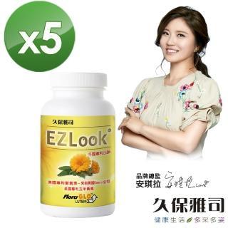 【久保雅司】EZLook 多國專利葉黃素 (60粒/瓶)x5瓶入