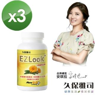【久保雅司】EZLook 多國專利葉黃素 (60粒/瓶)x3瓶入