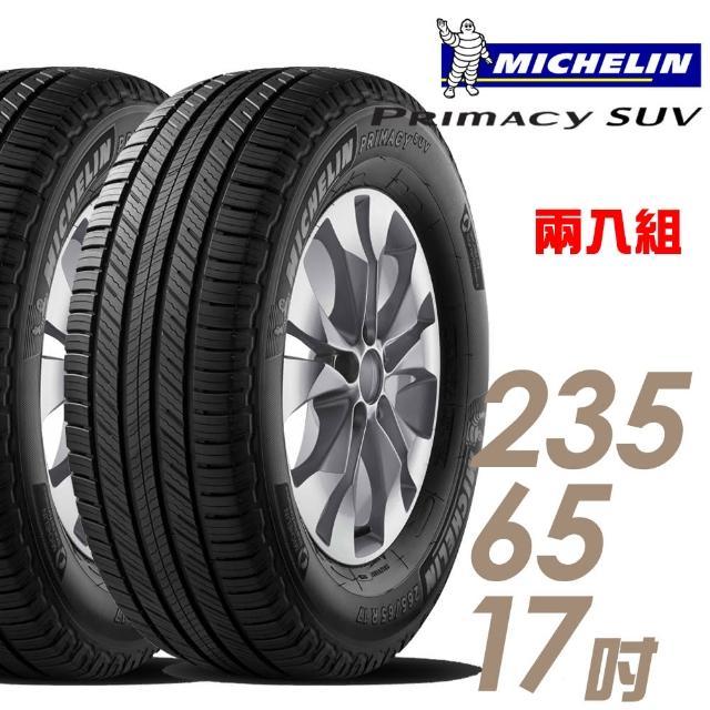 【米其林】PRIMACY SUV 舒適穩定輪胎_兩入組_235/65/17(SUVMI)