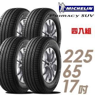 【米其林】PRIMACY SUV 舒適穩定輪胎_四入組_225/65/17(SUVMI)