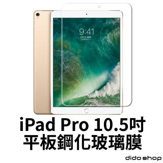 【dido shop】iPad Pro 10.5/ iPad Air 2019通用  10.5吋平板鋼化玻璃膜 螢幕保護貼(FA103-3)