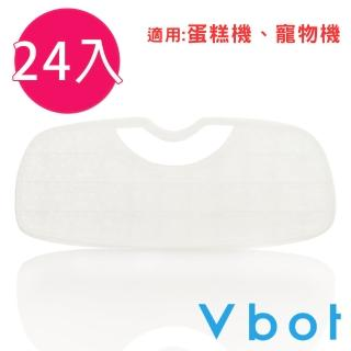 【Vbot】i6蛋糕機掃地機專用二代極淨濾網(24入)