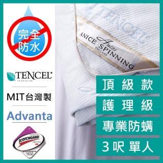 【A-nice】專業護理級防蹣|100%真防水|天絲床包式保潔墊(單人 3呎|TD)