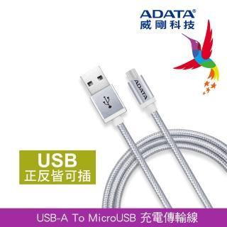 【威剛 A-DATA】microUSB 1m 編織線 鋁合金充電線/傳輸線 雙向USB(星鑽銀)