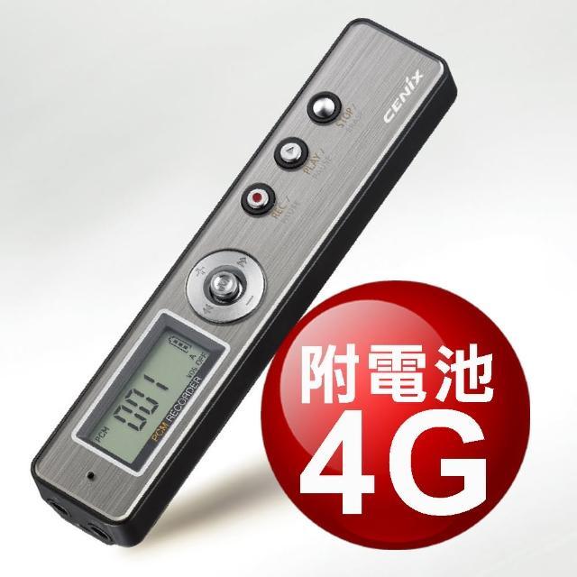 【CENIX】MR-240(4G高規格專業錄音筆  含電池)