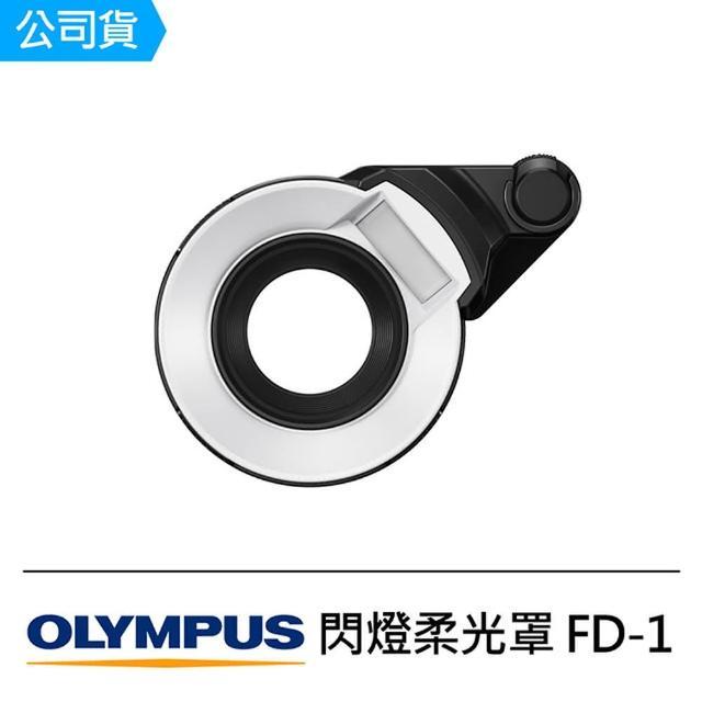 【OLYMPUS】閃燈柔光罩