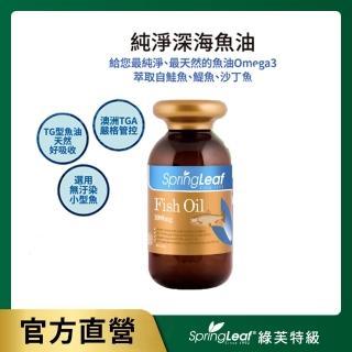 綠芙特級 深海魚油軟膠囊(200顆/瓶)