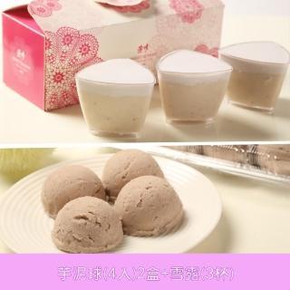 【基隆連珍】芋泥球2盒+雪露3杯