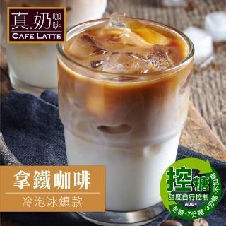 【歐可茶葉】真奶咖啡-拿鐵咖啡-冷泡冰鎮款(8包)