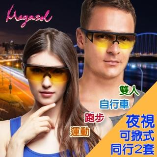 【MEGASOL】UV400側開窗外挂夜視偏光眼鏡(可掀式加大款-MS8118N夜視2套組)