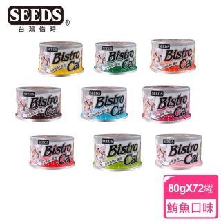 【聖萊西】特級銀貓健康餐罐系列(24罐裝)-3箱組