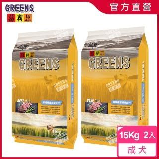 【葛莉思】牛肉大餐(15KG/包)-2包組
