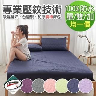 【MIT iLOOK】100%防水 舖棉床包式保潔墊(單/ 雙/ 加大/ 均一價)