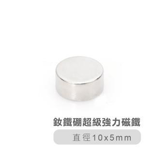 【索樂生活】釹鐵硼超級強力磁鐵10*5mm /10入(磁性貼片.收納.露營.辦公室.廚房冰箱磁力材料DIY)
