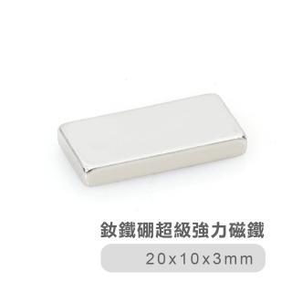【索樂生活】釹鐵硼超級強力磁鐵20*10*3mm/10入(磁性貼片.收納.露營.辦公室.廚房冰箱磁力材料DIY)/